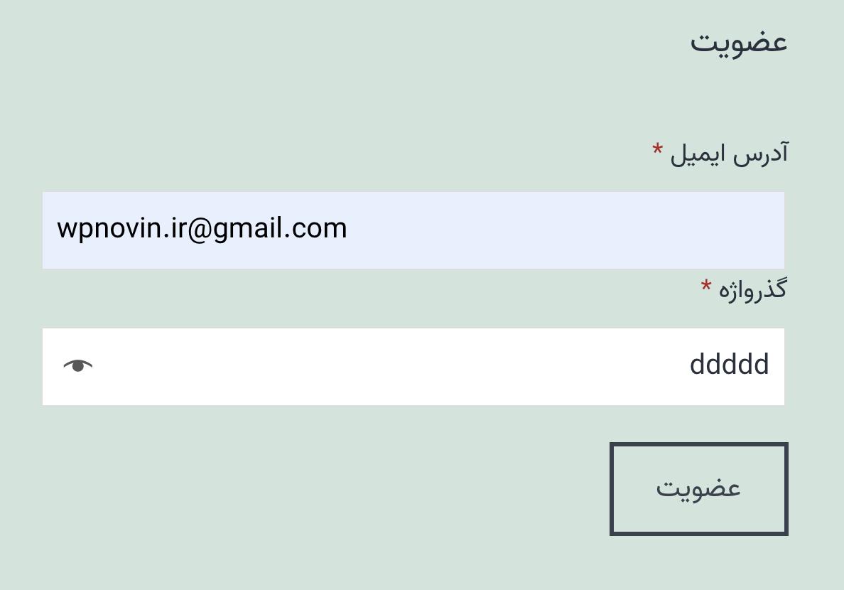 سنجش قدرت کلمه عبور ووکامرس