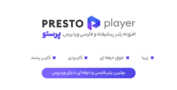 افزونه Presto Player Pro | پلاگین قدرتمند پخش ویدئو در وردپرس پرستو پلیر