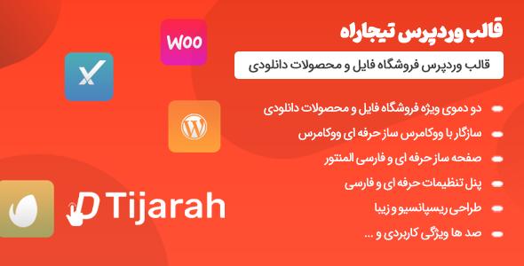 قالب Tijarah | قالب مارکت پلیس فروش فایل های دانلودی