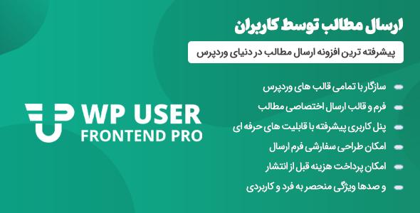 افزونه WP User Frontend | افزونه ارسال مطلب توسط کاربران در وردپرس