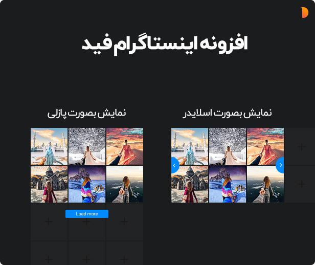 افزونه Instagram Feed | افزونه اینستاگرام فید | نمایش پست اینستاگرام در سایت | افزونه اتصال اینستاگرام به وردپرس