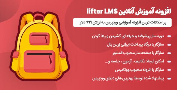 افزونه LifterLMS | افزونه آموزشی پیشرفته آزمون ساز و دوره ساز لیفتر ال ام اس در وردپرس