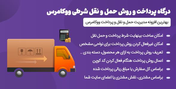 افزونه WooCommerce Conditional Shipping and Payments | افزونه درگاه و حمل و نقل شرطی در ووکامرس
