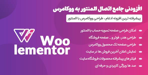 افزونه Woolementor Pro | افزودنی المنتوری قدرتمند طراحی صفحات ووکامرس