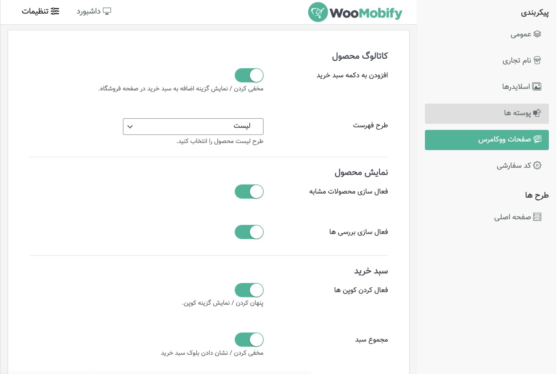افزونه WooMobify   قالب نسخه موبایل ووکامرس   افزونه قالب موبایل   افزونه طراحی نسخه موبایل   افزونه وو موبی فای