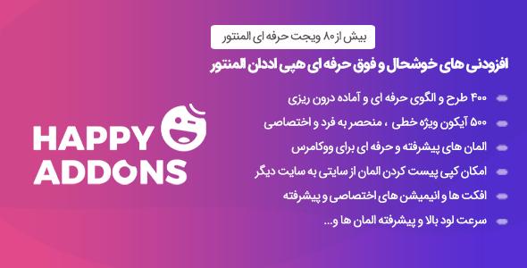 افزونه Happy Addons Pro | افزودنی هپی اددان، افزودن امکانات بیشتر به صفحه ساز المنتور