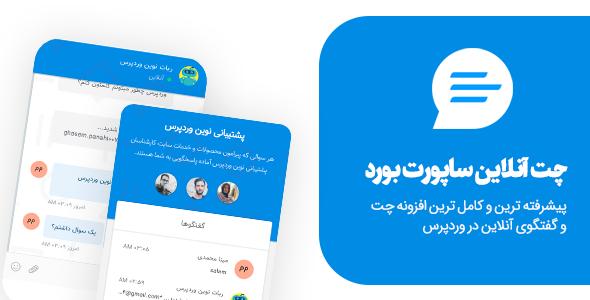 افزونه Support Board | چت و پشتیبانی آنلاین با کاربران سایت های وردپرس با افزونه ساپورت بورد