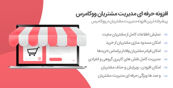 افزونه Woocommerce Customers Manager | مدیریت مشتریان در سایت های فروشگاهی