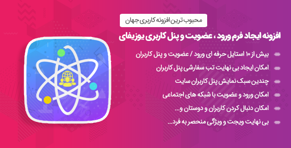 افزونه Youzify | پلاگین قدرتمند طراحی پروفایل برای کاربران سایت