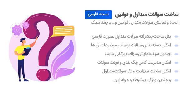 افزونه Accordion FAQ | طراحی باکس های آکاردئونی پیشرفته برای بخش سوالات متداول سایت