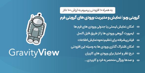 افزونه Gravity View | نمایش و ویرایش اطلاعات درج شده در گراویتی فرم