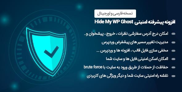 افزونه Hide My Wp Ghost | افزایش شگفت انگیز امنیت سایت های وردپرسی در برابر هکرها و حملات