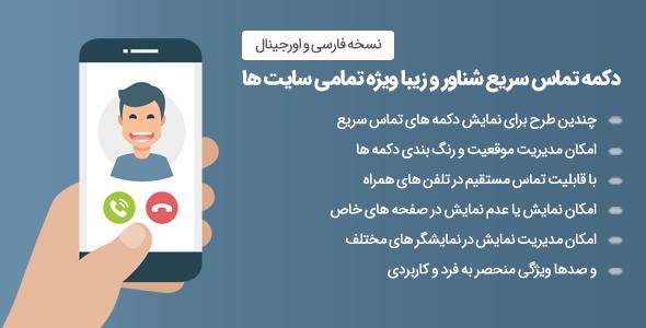 افزونه Click to Call | افزونه دکمه تماس سریع شناور ویژه تمامی سایت های وردپرسی