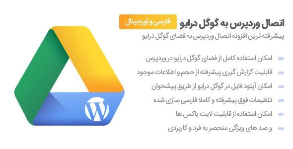 افزونه Use-your-Drive | اتصال وردپرس به گوگل درایو – مدیریت و استفاده از فایل های موجود در گوگل
