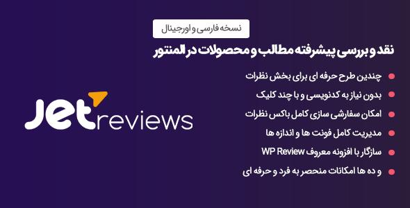 افزونه JetReviews | طراحی بخش نقد و بررسی مطالب با صفحه ساز المنتور