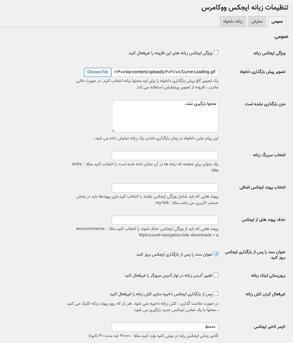 افزونه WooCommerce Myaccount Ajax Tabs   سفارشی سازی My Account