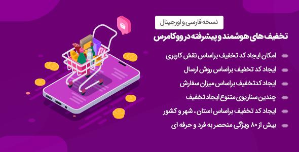 افزونه WooPricely | قیمت گذاری و اعمال تخفیف های هوشمند بر روی محصولات ووکامرس
