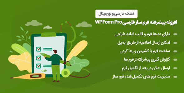 افزونه WPForms | طراحی فرم های پیشرفته با افزونه فرم ساز دبلیوپی فرمز