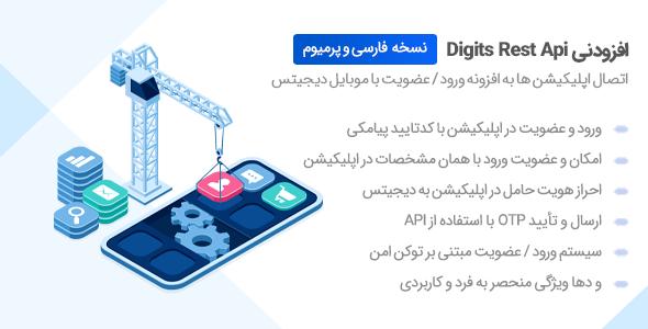 افزودنی دیجیتس Rest Api | اتصال اپلیکیشن سایت به دیجیتس و استفاده از امکانات افزونه در اپ