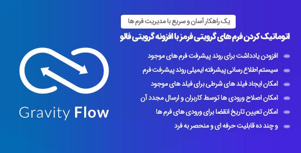 افزونه Gravity Flow | قابلیت اتوماتیک کردن فرایند فرم های گرویتی فرمز با افزونه گرویتی فالو