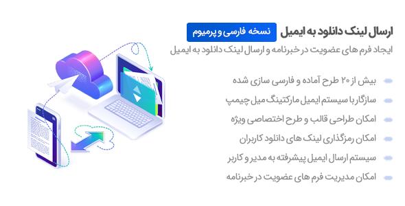 افزونه Subscribe to Download | افزونه ارسال لینک دانلود به ایمیل کاربران