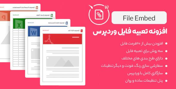افزونه File Embed | افزونه تعبیه و نمایش حرفه ای فایل های وُرد، اکسل، پی دی اف و… در سایت