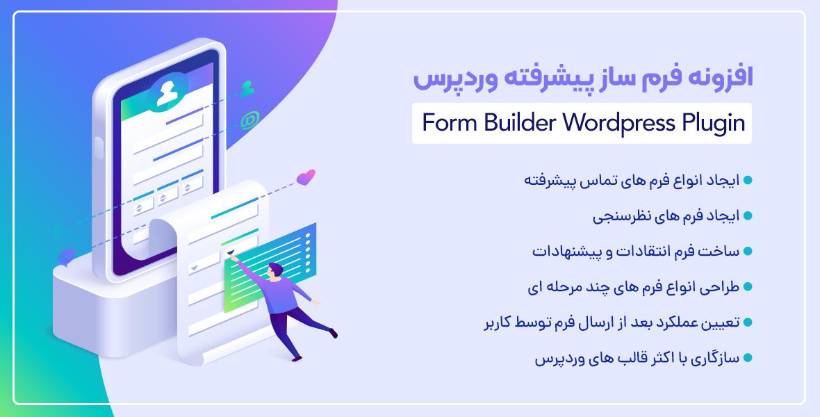 افزونه Form Builder | افزونه پیشرفته فرم ساز در سایت های وردپرسی