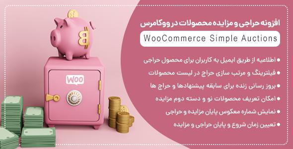 افزونه حراجی و مزایده محصولات در ووکامرس | WooCommerce Simple Auctions