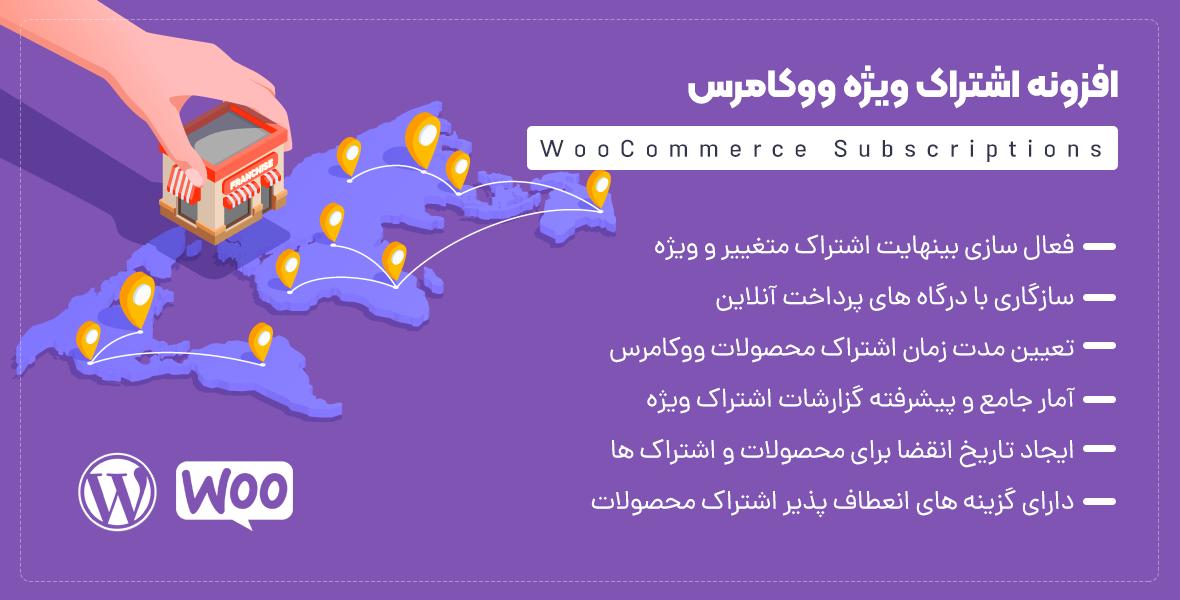 افزونه Woo Subscriptions | پلاگین اشتراک ویژه ووکامرس + افزودنی اشتراک برای دانلود
