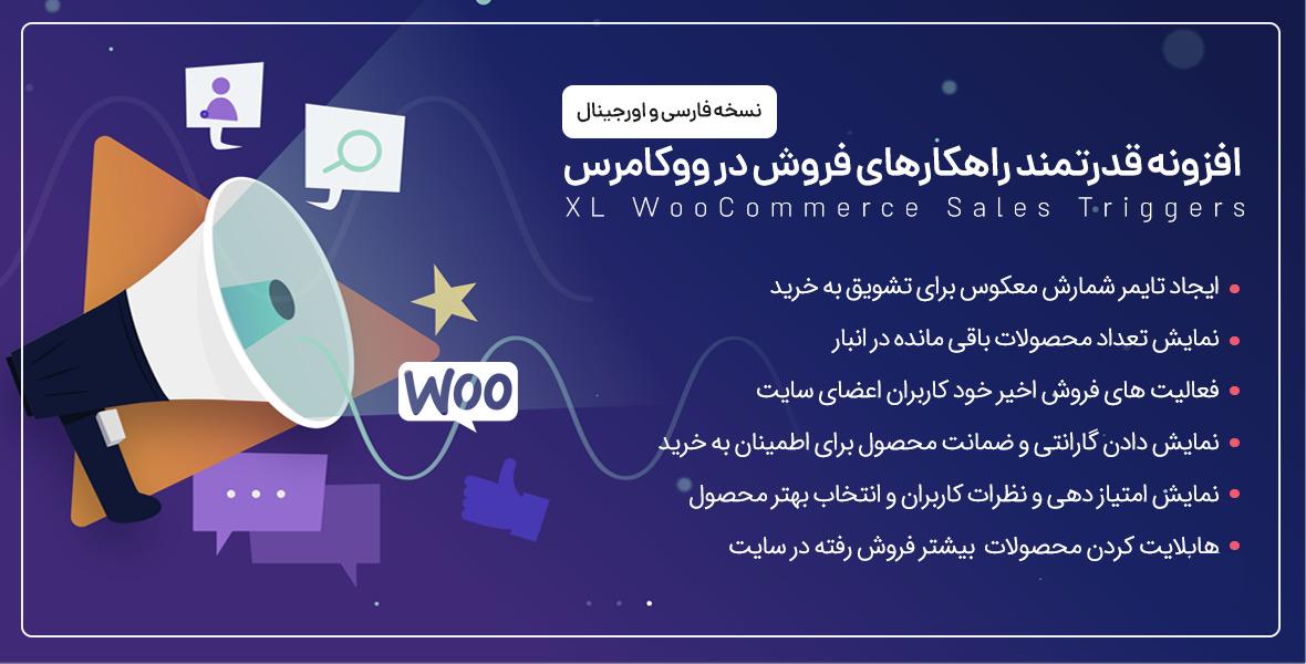 افزونه XL WooCommerce Sales Triggers | افزونه هوشمند راهکارهای فروش بیشتر در ووکامرس