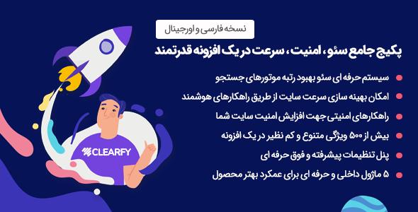 افزونه Clearfy Pro | افزونه کلیرفایر پرو، بهینه ساز و افزایش سرعت وردپرس