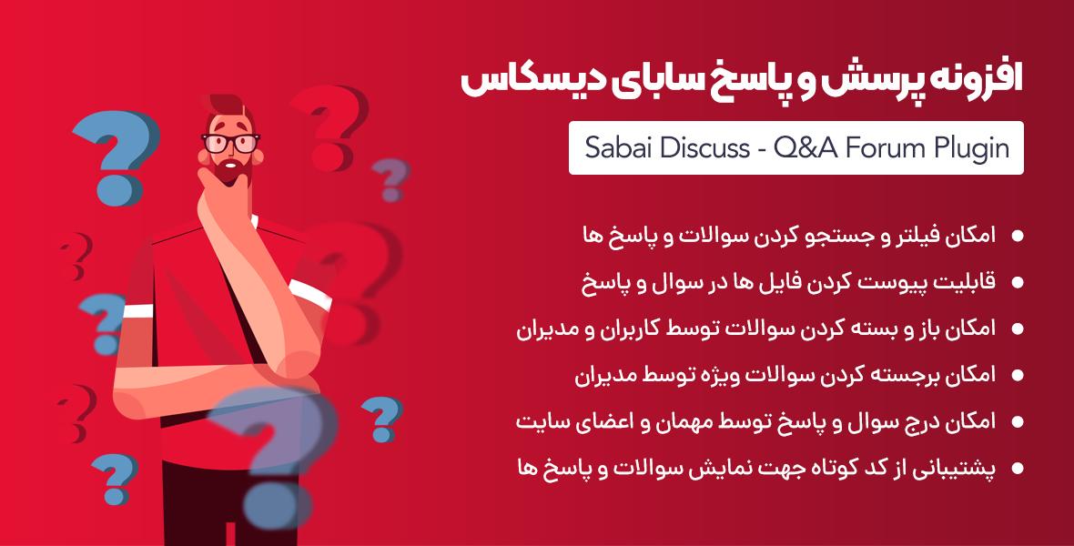 افزونه Sabai Discuss | افزونه وردپرس پرسش و پاسخ