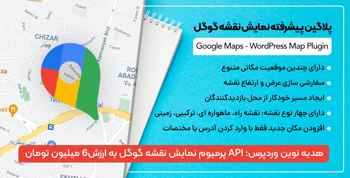 افزونه Google Maps   نمایش حرفه ای نقشه گوگل در وردپرس + API پرمیوم گوگل