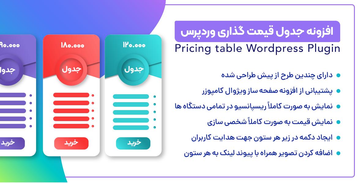 افزونه Pricing Table | افزونه جدول قیمت گذاری وردپرس