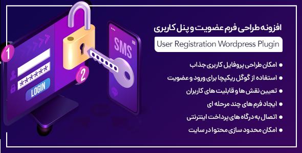 افزونه User Registration | افزونه طراحی فرم عضویت و پنل کاربری در وردپرس