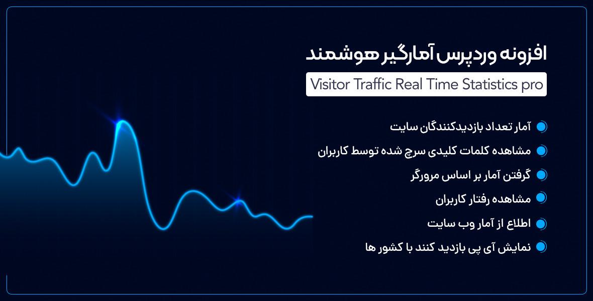 افزونه آمار وردپرس | افزونه Visitor Traffic Real Time Statistics pro