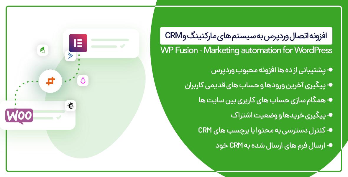 افزونه WP fusion | افزونه اتصال وردپرس به سیستم های مارکتینگ و CRM