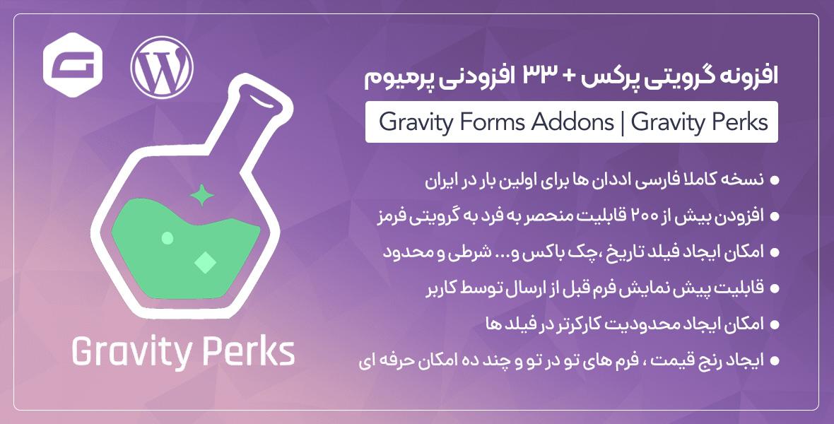 افزونه Gravity Perks | مجموعه افزونه های گرویتی پرکس برای پلاگین فرم ساز پیشرفته گرویتی فرمز