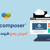 آموزش ویژوال کامپوزر وردپرس | نصب و کار با افزونه Visual Composer